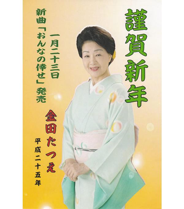 2013年 謹賀新年 金田たつえ様