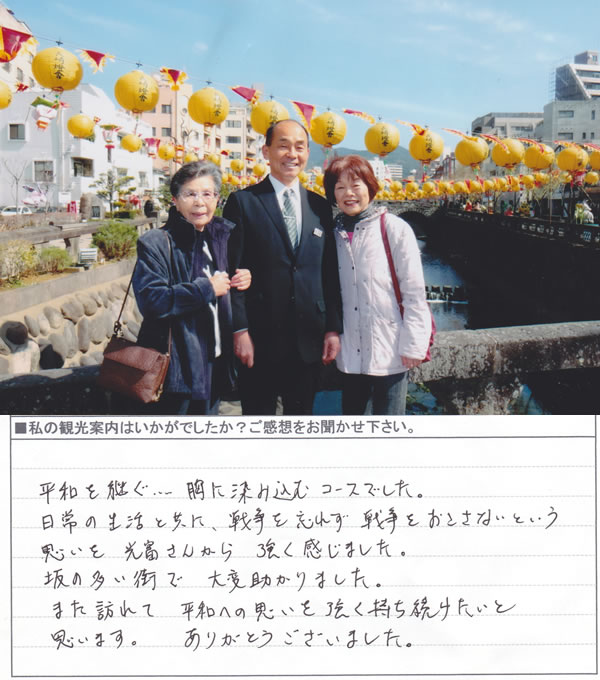 千葉県T様 平和の祈りコース