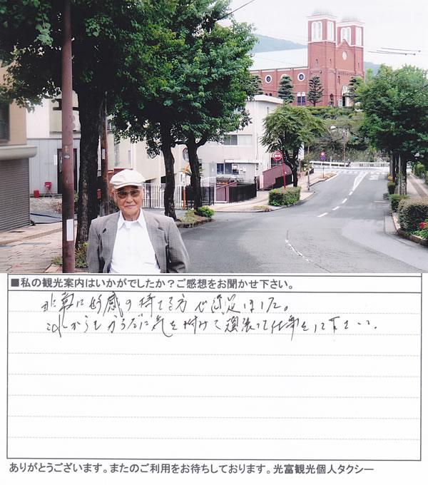 長崎観光コースをご案内 神奈川県M様