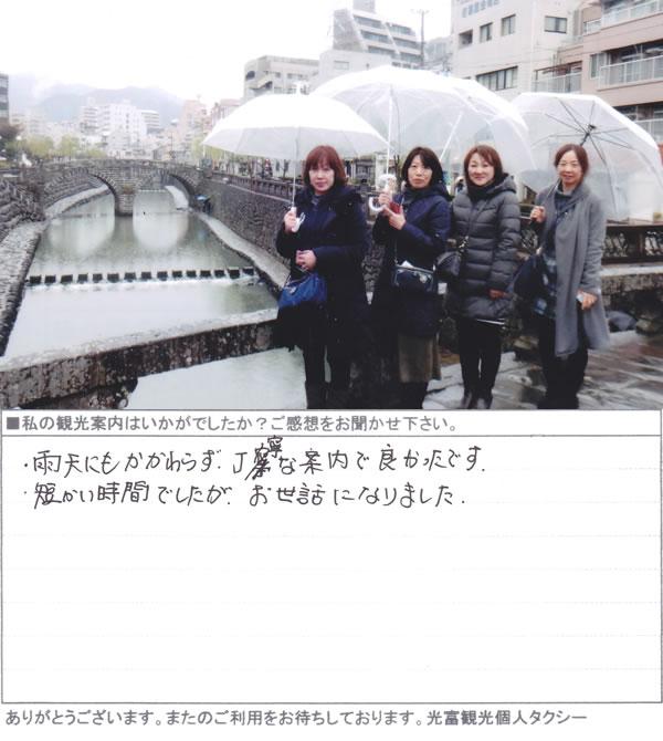 秋田県I様 居留地コース