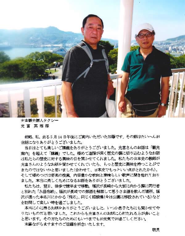 観光歴史コースをご案内 名古屋市加藤様