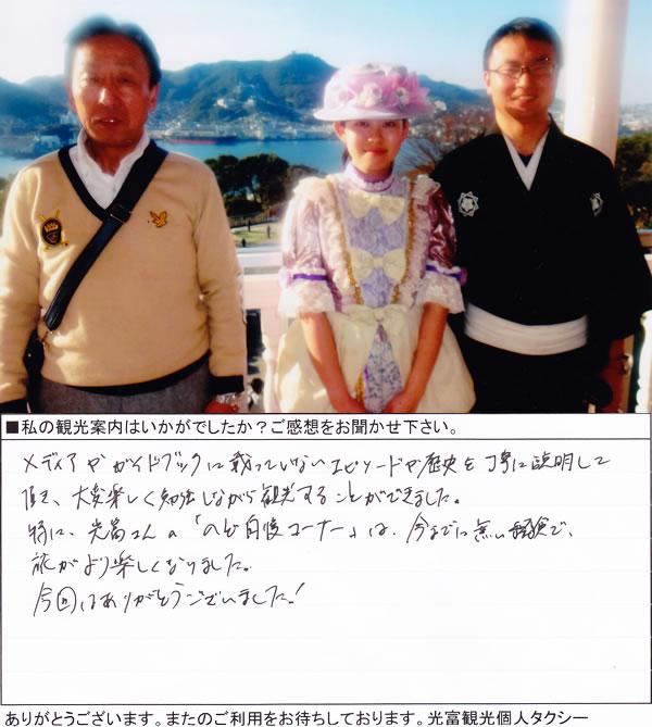 広島市T様 大満足プレミアムコース