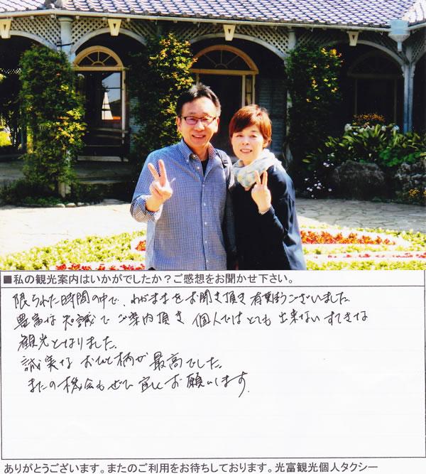 静岡県M様 特別スタンダードコース
