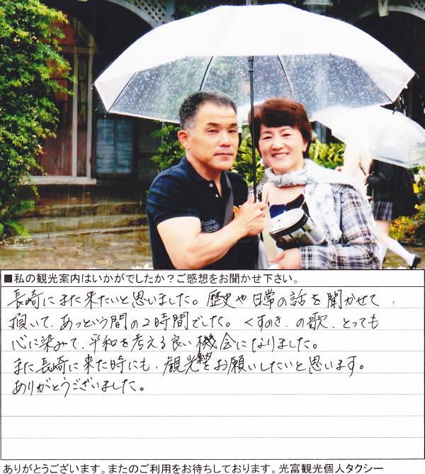 徳島県N様 居留地コース