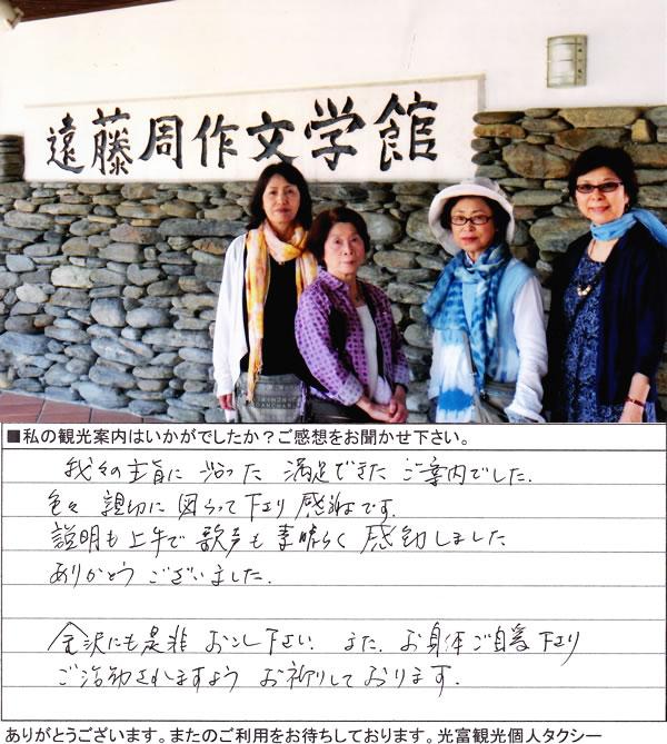 【外海コース】金沢市S様