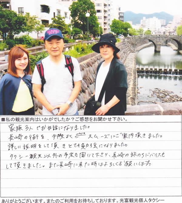 長野県S様 特別スタンダードコース