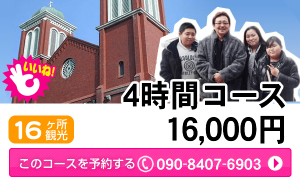 4時間コース内容|長崎の観光タクシーなら光富観光個人タクシー