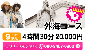 外海コース内容 長崎の観光タクシーなら光富観光個人タクシー