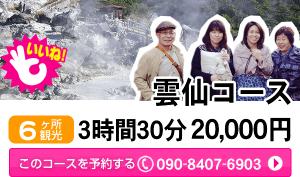 雲仙コース内容 長崎の観光タクシーなら光富観光個人タクシー