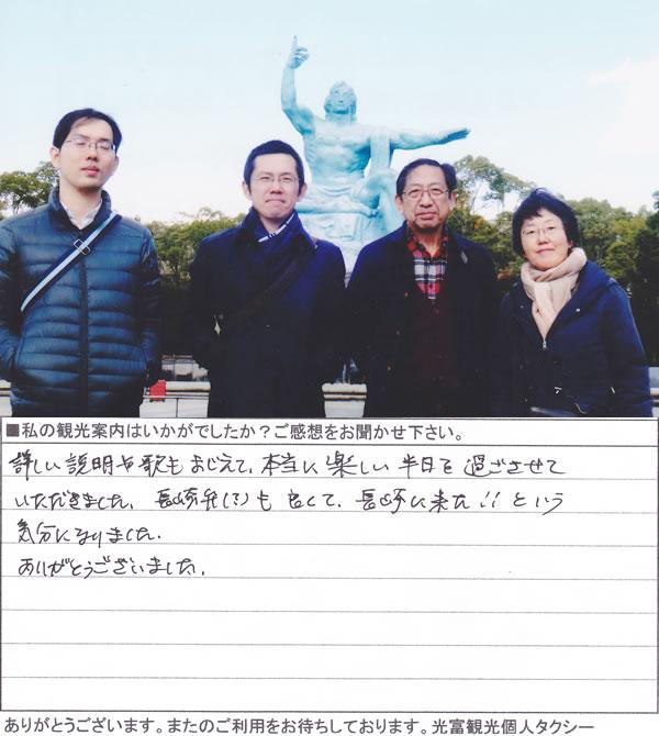 埼玉県H様 おまかせコース