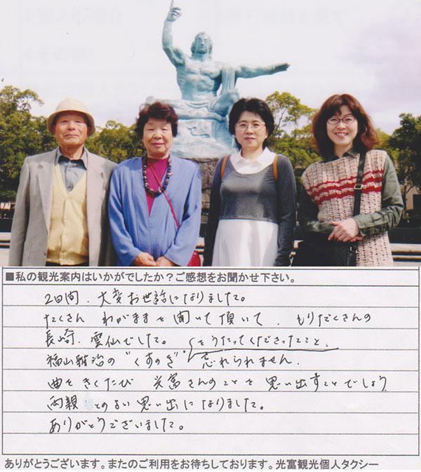 岐阜県S様 特別スタンダードコース