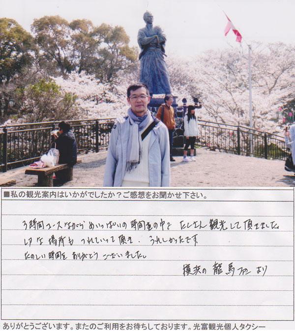 東京都S様 坂本龍馬コース