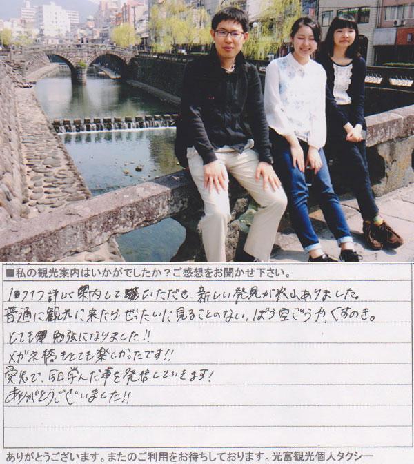 愛知県I様 平和への道コース