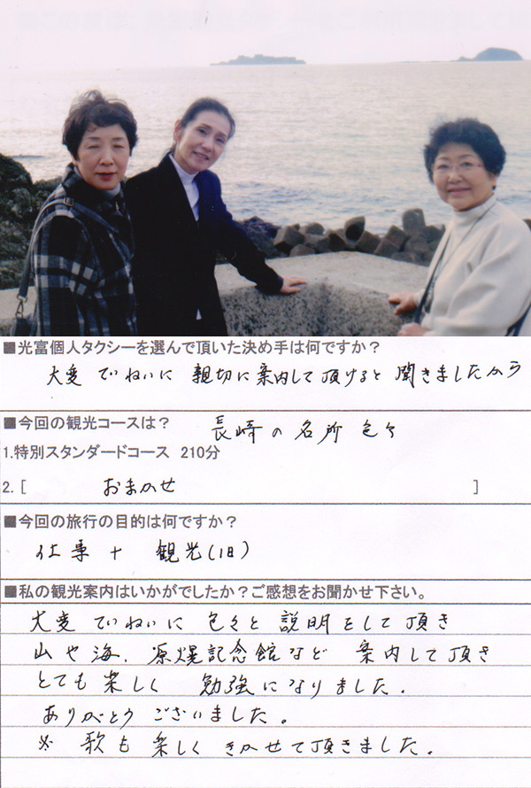 愛知県H様 おまかせコース
