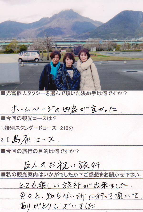 福岡県M様 島原コース