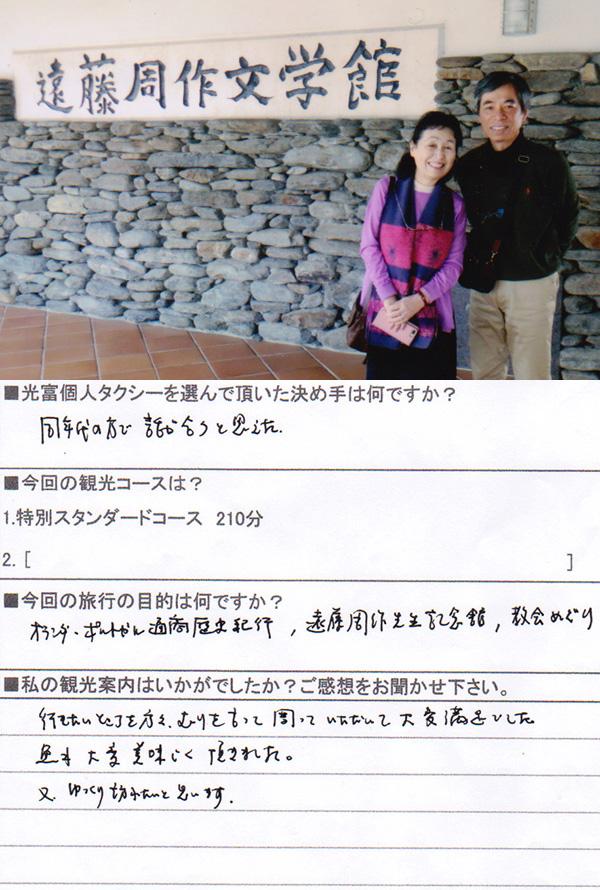 京都府T様 平戸コース