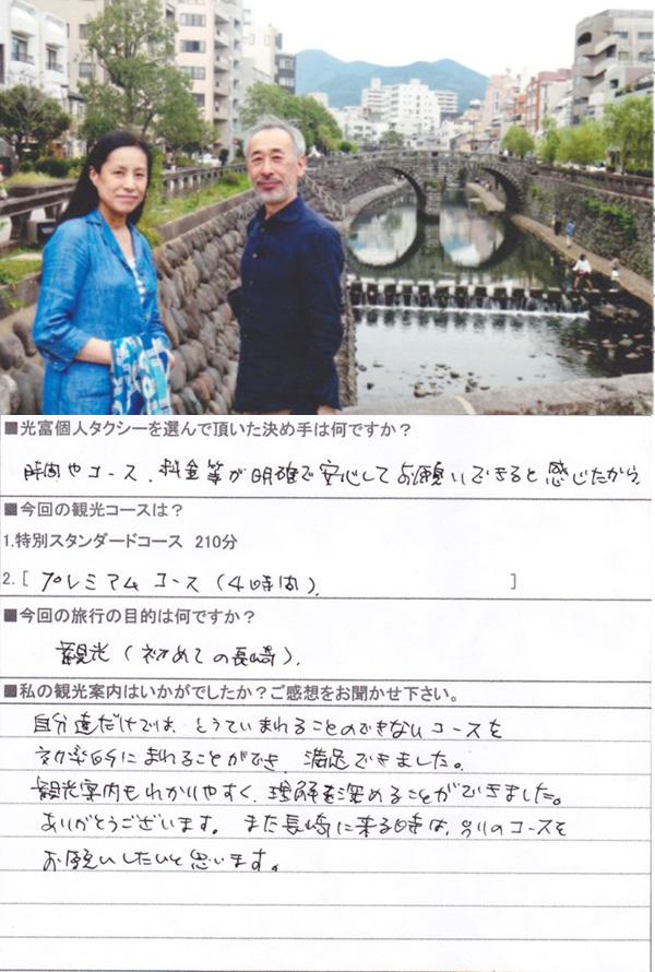東京都Y様 プレミアムコース(4時間)