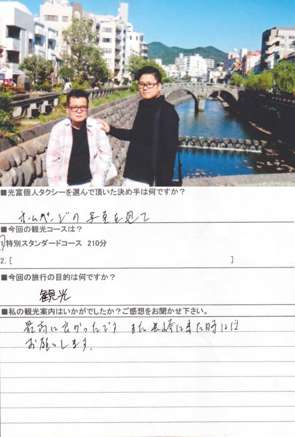 大阪府K様 特別スタンダードコース