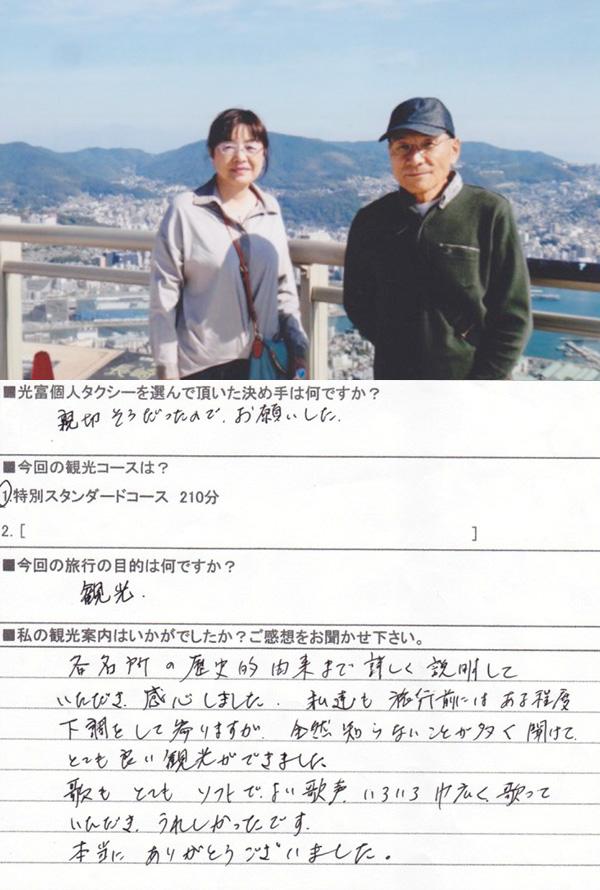 愛知県I様 特別スタンダードコース