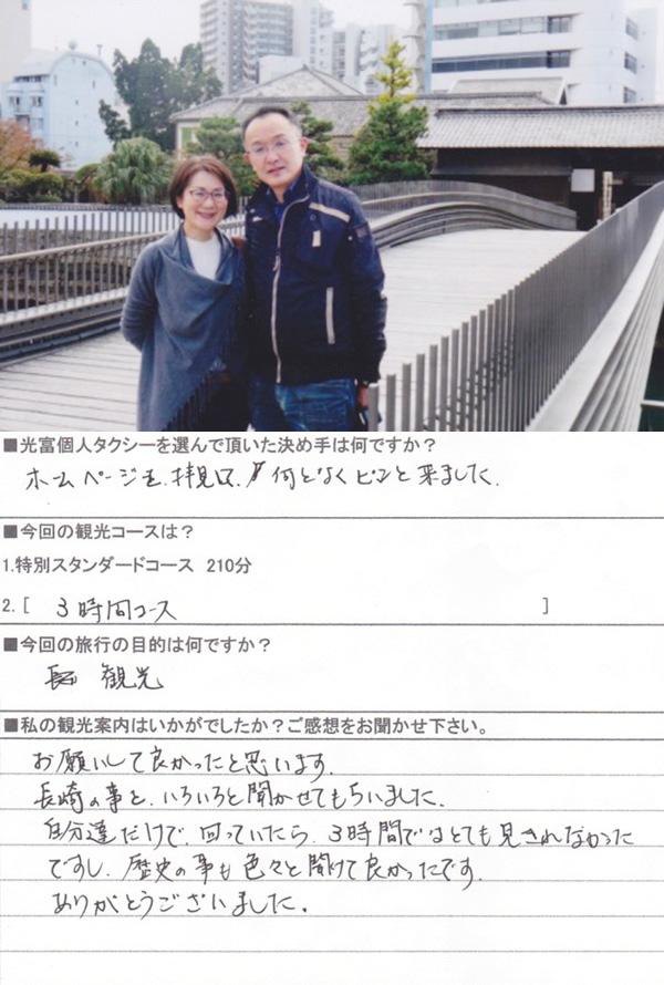 神奈川県K様 3時間コース
