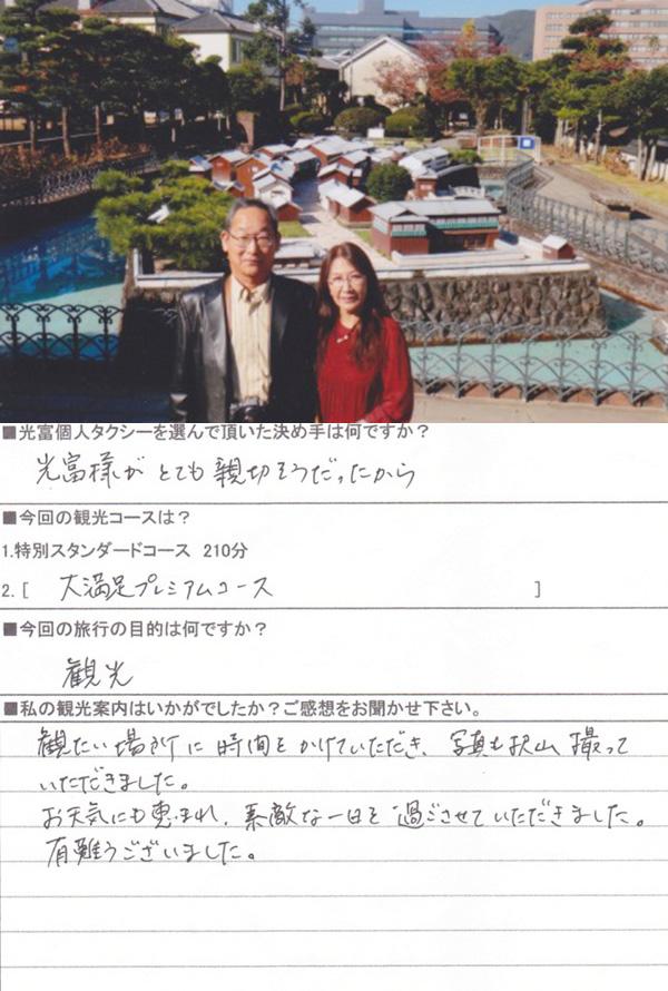愛知県H様 大満足プレミアムコース